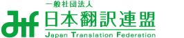 JTF, 日本翻訳連盟