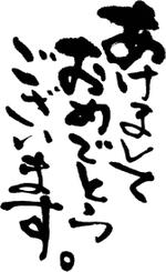 Moji048_fude