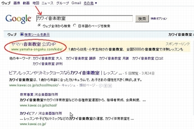 Googlekawaiyamaha_2