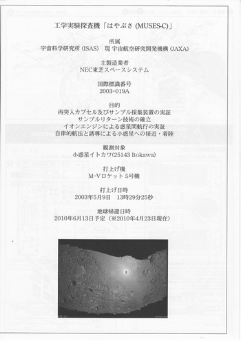 Aoshimahayabusaplan2