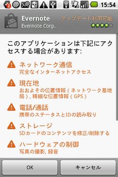 Androidui100831_2
