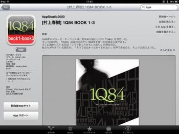 101204_1q84_2