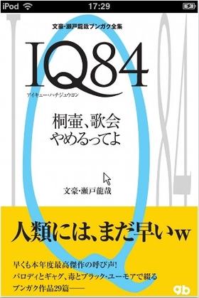 101204_iq84_2
