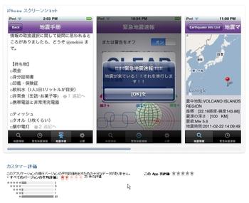 110324_app_2