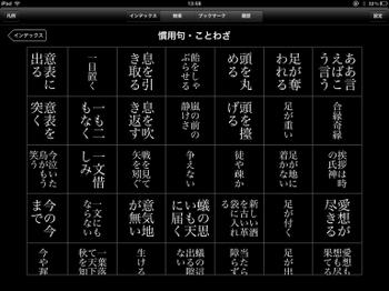 110702_daijirin_1