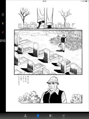 Tezuka_tezukamagazine_r