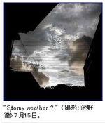 Ikeno_070717