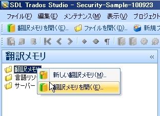 Tra2009100923memviewopenmem_2