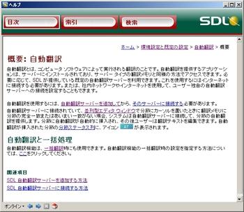 Tra2009101016autotranshelpja_2