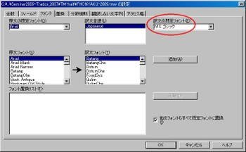 110326_tra_font_5